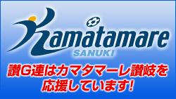 讃G連はカマタマーレ讃岐を応援しています!