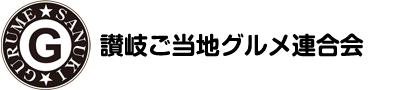 讃岐ご当地グルメ連合会